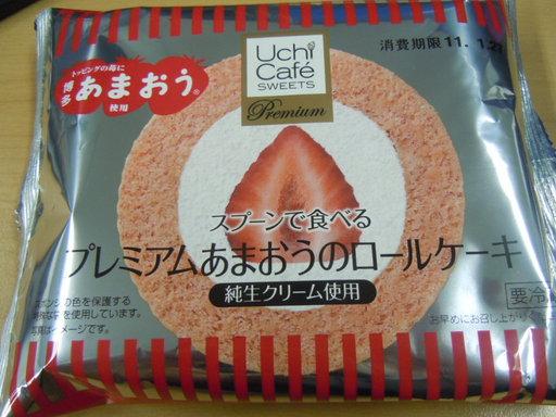 プレミアムあまおうのロールケーキ