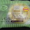 プレミアムレモンとクリームチーズのロールケーキ