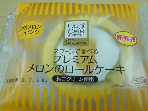 メロンのロールケーキ(夕張メロン)