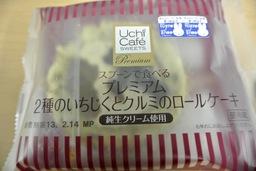 プレミアム2種のいちじくとクルミのロールケーキ