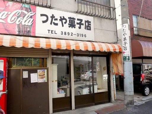 つたや菓子店