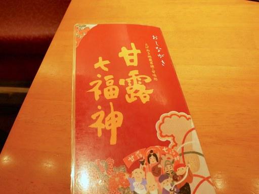 甘露七福神