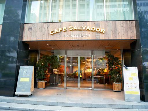 カフェ サルバドル ビジネス サロン